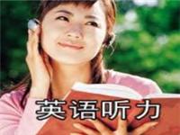 英語聽力軟件