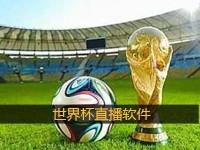 世界杯直播軟件