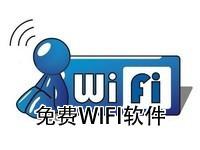 免費WIFI軟件