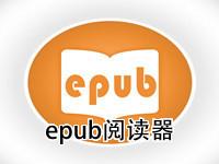 epub閱讀器
