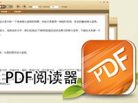 PDF閱讀器