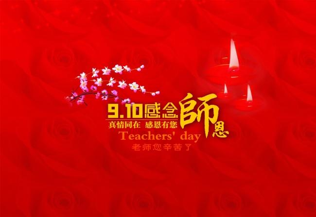 教师节图片-zol素材下载