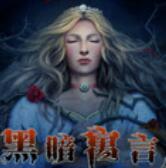 黑暗寓言:被诅咒的野玫瑰中文典藏版