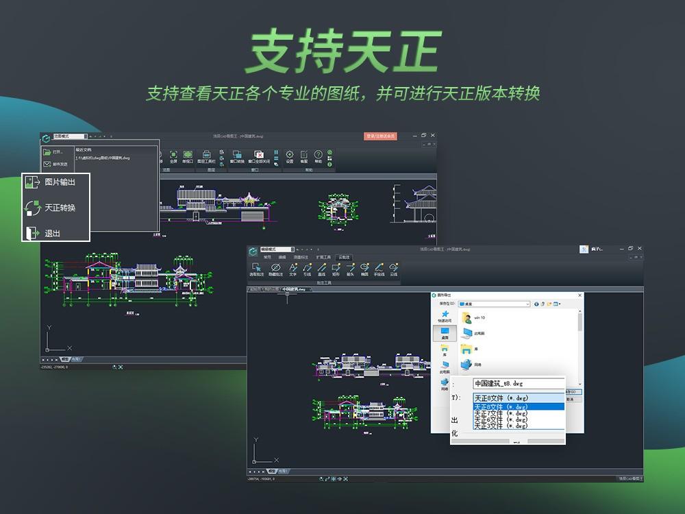 浩辰CAD看图王 5.0