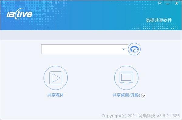 网动数据共享软件(ActiveDshare)