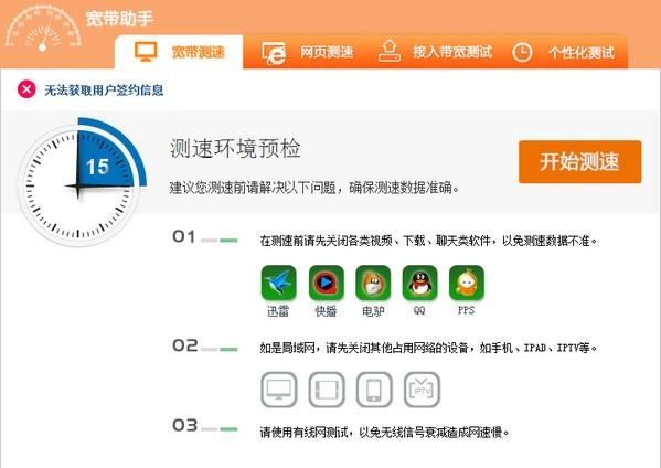上海电信...</p>               <div class=