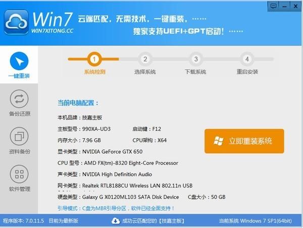 Win7一键重装系统