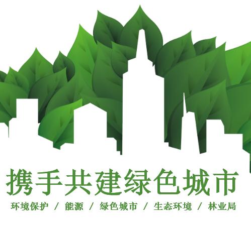 环保宣传PPT模板