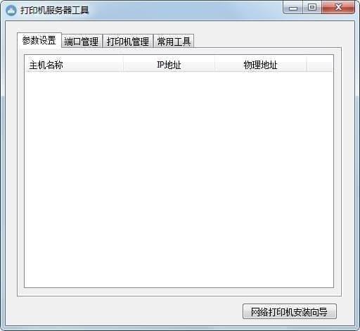 打印机服务器工具