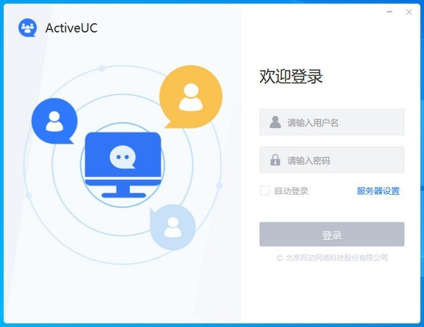 网动统一通信平台(Active UC)