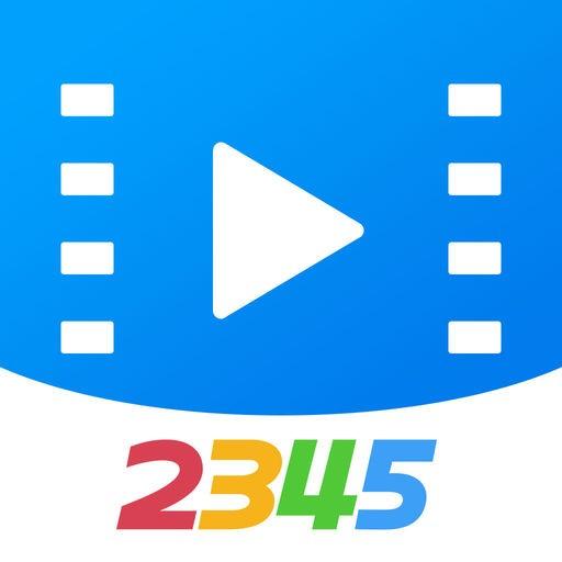 2345影视大全 9.0