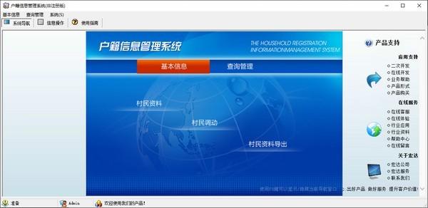 户籍信息管理系统