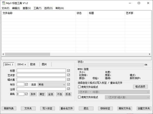 MP3标签工具