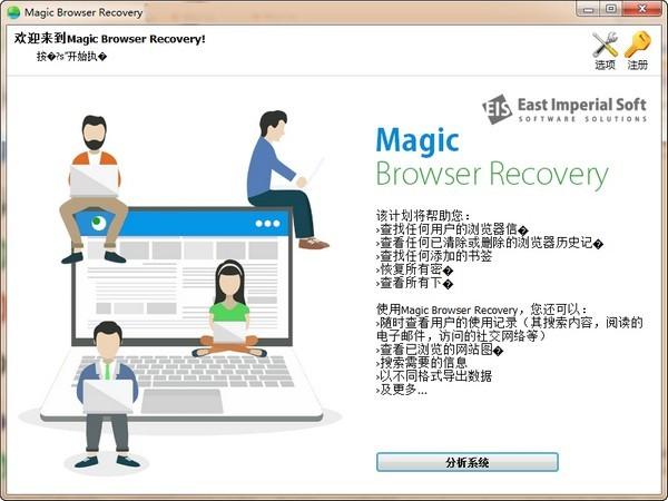 Magic Browser Recovery浏览器数据恢复软件