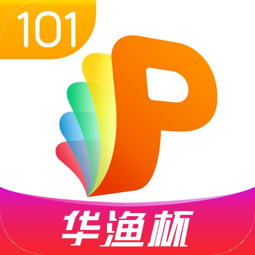 101教育PPT 2.2.10