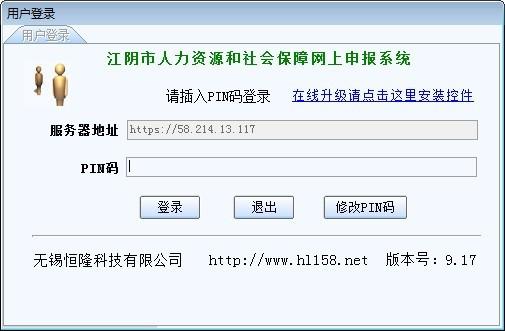 江阴市人力资源和社会保障网上申报系统