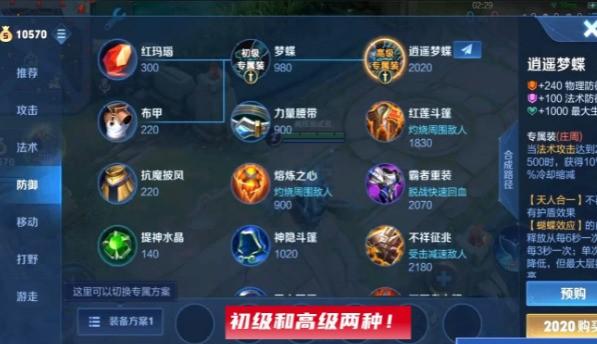 一起来看看106位英雄玩法升级 专属装备能改变现阶段众英雄的固有玩法