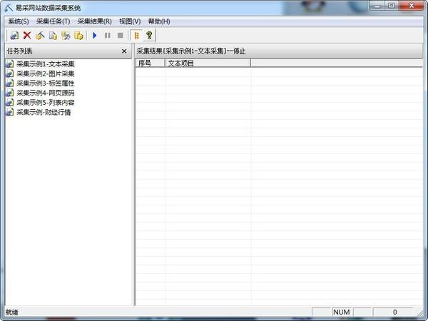 易采网站数据采集系统