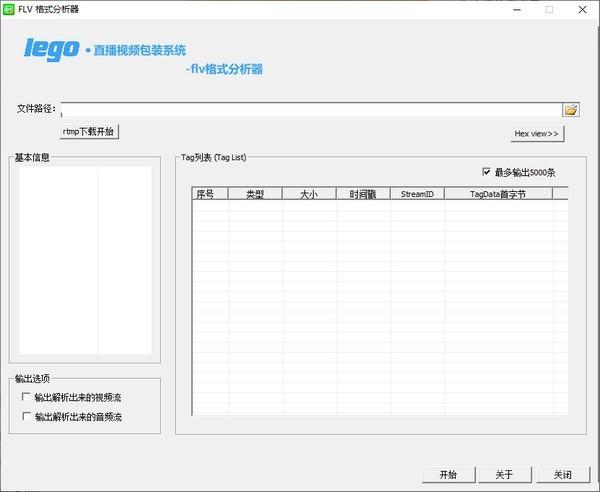 FLV格式分析器