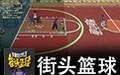 街头篮球 正式版