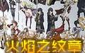火焰之纹章圣魔之光石 中文版