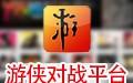 游侠对战平台 6.41
