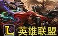 英雄联盟LOL 10.7