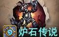 爐石傳說國服版 1.17.1