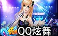QQ炫舞 4.9.5