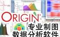 Origin制图 Pro 10.5.36