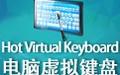 Hot Virtual Keyboard 9.9