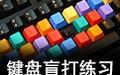 键盘盲打练习 7.80
