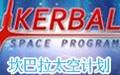 坎巴拉太空计划 中文版
