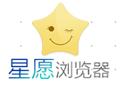 星愿浏览器 5.3