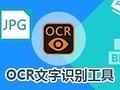 捷速OCR文字识别软件 7.0