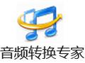 音频转换专家 9.1