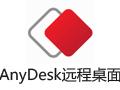 AnyDesk远程桌面连接 4.2.2