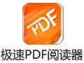 极速PDF阅读器 3.0