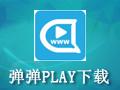 弹弹play 7.6.1