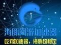 海豚网游加速器 4.2.4