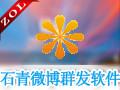 石青微博群发软件 1.9.6