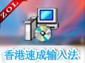 香港速成输入法 2.2免费版