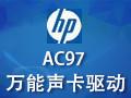 AC97万能声卡驱动 5.52