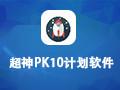 超神PK10计划软件 16.6