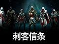 刺客信条4:黑旗 中文版