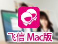 飞信 For Mac 3.1