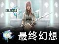 最終幻想7 重制版
