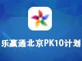 乐赢通北京PK10计划 2.7.3