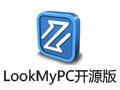 LookMyPC遠程桌面連接軟件 4.5