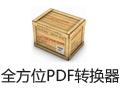 全方位PDF转换器 6.0